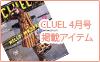 """""""CLUEL"""
